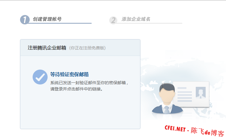 [如何使用自己的域名配置免费的邮箱][qq企业邮箱使用][免费域名邮箱]-飞网