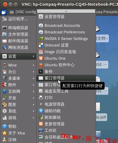 [Xfce4远程桌面][终端中Tab键不能自动补齐][使用Tab键替换Ctrl + I 组合键]-飞网